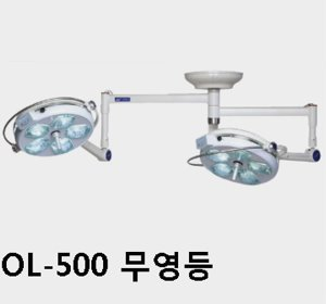 [서광] LED 무영등 OL-500 (Dual Mount Operation Lamp)